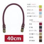 イナズマ INAZUMA YAK4210 10色 合皮 持ち手 手さげタイプ サスペンダー式 40cm 1組2本