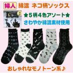 ショッピングソックス ねこ 靴下 綿混素材 5足セット モノトーン 23-25cm 送料無料 柄おまかせ ソックス ネコ
