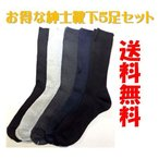 靴下 メンズ ビジネス ソックス 5足 セット 25-27cm 送料無料