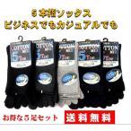 靴下 5本指 ソックス メンズ ビジネス 5足 セット 25-28cm 送料無料 綿混 健康