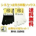 つま先 靴下 絹 シルク 5本指 ソックス 10セット フリーサイズ 送料無料 清潔 冷え取り 足汗対策 重ね履き