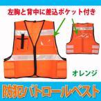 ミズケイ  MIZUKEI 役立~ツ  安全ベスト 防犯パトロール ベスト (オレンジ)  5918506