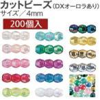 Yahoo!m's-styleお買い得 プラスチックビーズ カットビーズ 4mm DX オーロラ 200個入 15色 ハンドメイド