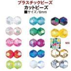 Yahoo!m's-styleお買い得 プラスチックビーズ カットビーズ 6mm DX オーロラ 200個入 15色 ハンドメイド