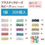 Yahoo!m's-styleお買い得 プラスチックビーズ 丸ビーズ 6mm DX オーロラ 200個入 15色 ハンドメイド