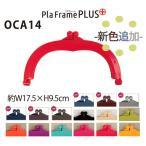 がま口 プラフレームプラス OCA14 紙紐 W17.5xH9.5cm 口金 レシピ付