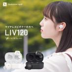 LIVIL audio 完全ワイヤレスイヤホン 完全独立型 Bluetooth イヤフォン LIV120 Qualcomm QCC3020 専用ケース・ストラップ付き プレゼント 2020 ギフト