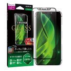 iPhone 11 Pro Max iPhone XS Max ガラスフィルム 液晶保護フィルム GLASS PREMIUM FILM 平面オールガラス マット アイフォン11 proマックス