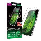 iPhone 11 Pro Max iPhone XS Max ガラスフィルム 液晶保護フィルム GLASS PREMIUM FILM 超立体オールガラス マット アイフォン11 proマックス