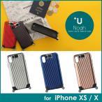 iPhone XS/X ハイブリッドケース +U Noah キャリーケース風 アイフォン ケース プレゼント ギフト