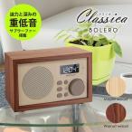 Yahoo!LEPLUS SELECT Yahoo!店ワイヤレススピーカー ラジオ ワイドFM対応 インテリアラジオ Classica BOLERO クラシカ ボレロ ウッド調