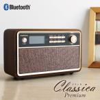 ワイヤレススピーカー bluetooth クラシックデザイン Classica クラシカ LEPLUS ルプラス プレミアム インテリアラジオ ワイドFM対応 プレゼント ギフト