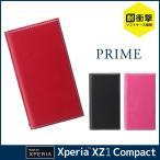Xperia XZ1 Compact 手帳型ケース 薄型PUレザーフラップケース PRIME SO-02K エクスペリアxz1コンパクト プレゼント 2020 ギフト