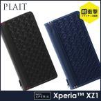 Xperia XZ1 手帳型ケース 編込み柄フラップケース PLAIT SO-01K SOV36 エクスペリアxz1 プレゼント 2020 ギフト