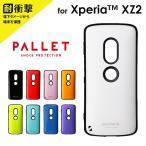 Xperia XZ2 ハードケース エクスペリアxz2 SO-03K SOV37 耐衝撃ハイブリッドケース PALLET プレゼント 2020 ギフト