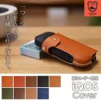 栃木レザー使用 iQOS専用 電子タバコケース 電子たばこ アイコス 携帯ケース IQOS レザー 本革 手縫い ハンドメイド プレゼント ギフト