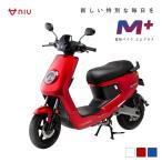 LEPLUS SELECT Yahoo!店で買える「電動バイク EVスクーター niu M+ エムプラス 原付2種 第二種原動機付自転車 EVバイク 電動スクーター 公道走行可能 街乗り XEAM」の画像です。価格は305,800円になります。