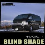 【BRAHMS】ブラインドシェード ジムニー【JA22W】車中泊・盗難防止・燃費節約