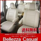 【Bellezza ベレッツァ  カジュアルシートカバー】 N-BOX 【JF1 / JF2】