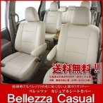 【Bellezza ベレッツァ  カジュアルシートカバー  セレナ 【C26】