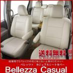 【Bellezza ベレッツァ  カジュアルシートカバー】 ムーヴキャンバス【LA800S / LA810S】