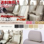【Bellezza ベレッツァ  カジュアルS-Lineシートカバー】 ハイゼットトラック 【 S200P / S210P】