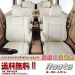 【roots ルーツシートカバー】 ハイゼットトラック 【 S200P / S210P】