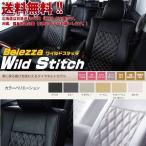 【Bellezza】ベレッツァ  ワイルドステッチシートカバー  スペーシアカスタム【MK32S】