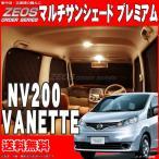 送料無料 zeosマルチサンシェード プレミアム   NV200バネットバン【VM20】車中泊・盗難防止・燃費節約