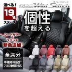 ショッピングステップワゴン ステップワゴン [H21/10-H24/4][RK1 / RK2 / RK5 / RK6] ワイルドステッチ ブラックxホワイト シートカバー