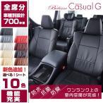 ショッピングステップワゴン ステップワゴン [H19/11-H21/10][RG1 / RG2 / RG3 / RG4] カジュアルG ブラック シートカバー