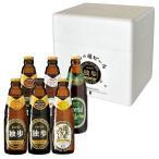 地ビール独歩 本格派飲み比べ6本セット MBH6V (クール便指定) 【クラフトビール/岡山県/宮下酒造】