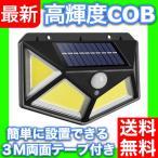 センサーライト 屋外 LED 人感 明るい 防水 セット 玄関灯 ポーチライト ソーラーライト 人感センサー 広範囲 照射 防犯 照明 玄関 ガレージ 100LED 高輝度