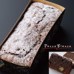 当店人気No.1! チョコレート・ブラウニー 送料無料 濃厚 チョコレートケーキ スイーツギフト プレゼント お取り寄せグルメ ポイント消化に