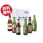 誕生日 御祝 お返しに アジアのビール6本飲み比べセット/詰め合わせギフトボックス
