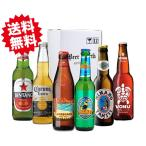 誕生日 御祝 お返しに 世界の南国ビーチリゾートのビール6本飲み比べセット/詰め合せギフトボックス