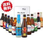 バレンタイン 御祝 お返し 誕生日プレゼントなどの贈り物に ベルギービール12本飲み比べセット/ビール詰め合わせギフトセット