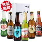 バレンタイン 誕生日 御祝 お返しに ヨーロッパのビール6本飲み比べセット/詰め合わせギフトボックス