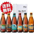御祝 お返し プレゼント☆コナビール飲み比べ6本セット ビックウェーブ ロングボード ファイヤーロック キャスタウェイ ハナレイ ワイルア