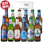 御歳暮 クリスマス X'mas プレゼントに 世界のノンアルコールビール 12本飲み比べセット/詰め合わせギフトボックス