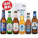 御歳暮 クリスマス X'mas プレゼントに 世界のノンアルコールビール 6本飲み比べセット/詰め合わせギフトボックス