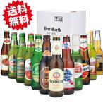 御年賀 御祝 お返しに 世界のビール12本飲み比べセット/詰め合わせギフトボックス