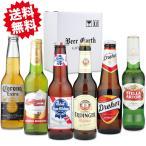 誕生日 御祝 お返しに 世界のビール6本飲み比べセット/詰め合わせギフトボックス