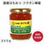 国産はちみつ300gフクラシ蜂蜜【純粋非加熱】広島県産天然ハチミツ
