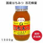 国産はちみつ1200g百花蜂蜜【純粋非加熱】広島県産天然ハチミツ