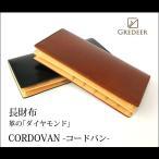 長財布 馬革 コードバン グレディア メンズ 日本製 GCKC101