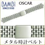 時計ベルト 時計バンド 時計 ベルト 時計 バンド メタル バンビ オスカー シルバー OSB4482S 20mm 21mm 22mm