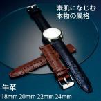 時計ベルト 時計バンド バンビ エルセ カーフ型押し メンズ スタイリッシュなデザイン SK112 18mm 20mm 22mm 24mm