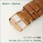 ピンクゴールド ローズゴールド 美錠 尾錠 ステンレス製 時計ベルト用 時計バンド用 バンビ ZB289