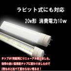 ラビット式にも対応 非常・誘導灯にもOK LED蛍光灯20w型 20w形 消費電力10w 2本で送料無料